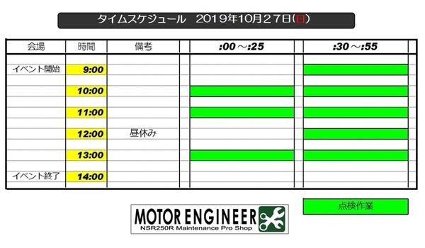 MotorTimetable2019.jpg