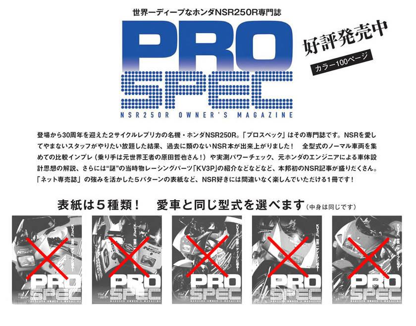 prospec-1-202102-840new.jpg