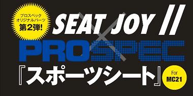 sportsseat400.jpg